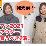 【これから発売!】ワークマン2021秋冬に買うべきアウターはこの2つ!2900円の軽いウール風ジャケット&真冬もイケるモッズコート