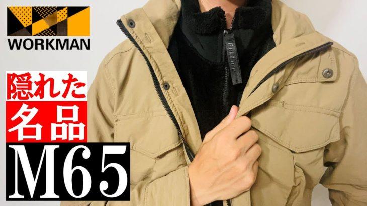 【ワークマン】2021秋冬最新!2wayで使えるM65ジャケット