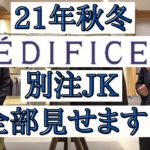 【21年秋冬EDIFICE別注ジャケット全部見せます!!スタイリング解説まで♪】HAN-CHANNEL vol.55