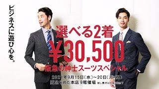 阪急うめだ本店 選べる2着¥30,500 阪急の紳士スーツスペシャル スリーシーズン編