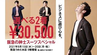 阪急うめだ本店 選べる2着¥30,500 阪急の紳士スーツスペシャル カジュアル編