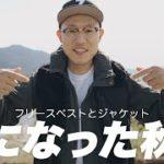 【購入品】ワークマンで気になったフリースベストとジャケット3つ【秋冬アウター】