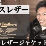 【ルイスレザー】30代男のルイスレザー。最高峰の革ジャンを買ってきた!ホースハイド、サイクロンのタイトフィット。【レザージャケット】