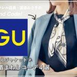¥3,990のGUのジャケットが高見えすぎる!OL着まわしコーデ4選