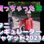 #63【モトブログ】クシタニレギュレータージャケット2021AW買っちゃいました〜❤