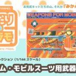 ひだりのプラモ【みかん山】#77 1/144 ガンダム・モビルスーツ用武器セット