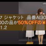 【商品紹介】ポンヌフ ジャケット  品番AI3012 〔この動画はインスタLIVEダイジェストです〕」