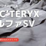 【ARC'TERYX アルファSVジャケットレビュー】ファッション性が高い最強のマウンテンパーカー