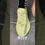 Adidas yeezy350v2 tie shoulaces   #yeezy #yeezy350v2 #yeezyboost350v2 #yeezyboost #yeezy700