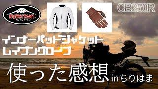 【クシタニ】インナーパッドジャケット・レイブングローブの使用レビュー【CB250R日帰りツーリング#05ちりはま編】