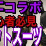 シノアリス [初心者必見]DCコラボ バットスーツ防具が最強な件について