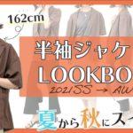 【GU新作】半袖シャツジャケットで1週間コーデ!夏服から秋服にスイッチ【162cm|LOOKBOOK】#shorts
