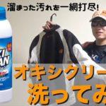 オキシクリーンでHYODのジャケットを丸洗いしてみた!【KTM RC390】HYOD(ヒョウドウ)ジャケット