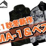 【ワークマン】2ウェイカスタム MA-1ジャケット【FieldCore】