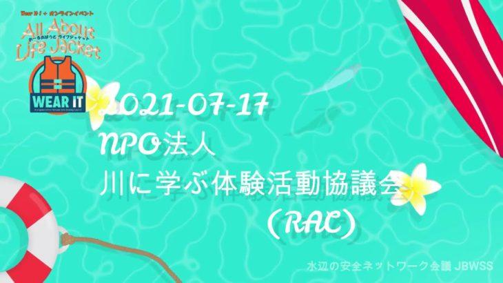 「川に適したライフジャケットの認証制度:NPO法人 川に学ぶ体験活動協議会(RAC) 」Wear it + オンラインイベント 2021.07.17