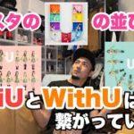 NiziU 1st Album『U』Jacket祭!アルバムジャケットの意味が深い…