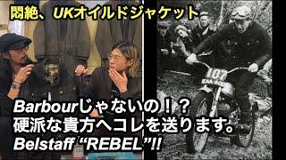 """【ベルスタッフ】燃え尽きるほどヒートなアレ """"REBEL""""とかいうオイルドジャケットがあるのはここですか。編!!"""