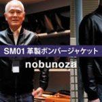 少しゆったりしたボディー感のボンバージャケット「SM01革製ボンバージャケット」