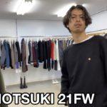【最速】SOSHIOTSUKI 21FW 5th!ジャケットかのようなニットと、ボタンの付け方で別物になるベスト!まじでかっけえ、、、