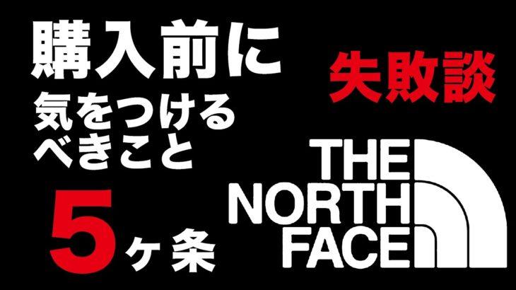 【THE NORTH FACE】ノースフェイス 購入前に気をつけるべきこと5カ条【失敗談】