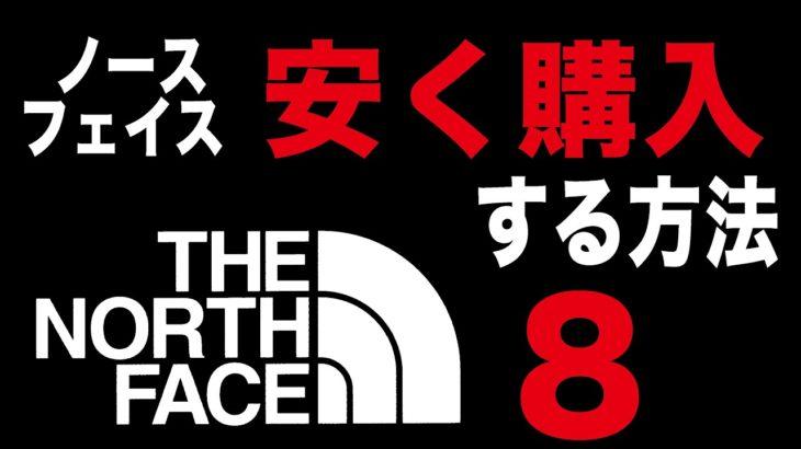 【THE  NORTH  FACE】ノースフェイスを安く購入する方法8【セール等】