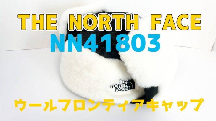 【質屋】ノースフェイス THE NORTH FACE 帽子 美品 中古 ウールフロンティアキャップ Mサイズ ユニセックス 型番NN41803