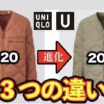 【ユニクロU2021年秋冬】リサイクル ダウンジャケットを去年のと徹底比較!女性も着用可能なデザインに一新!