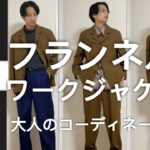 【UNIQLO U】フランネルワークジャケットの紹介!大人のコーディネートに!
