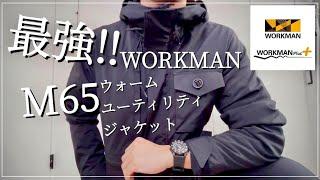 【WORKMAN 】最強‼︎M65ウォームユーティリティジャケット‼︎これはイイ‼︎ 【ワークマン】【ワークマン女子】【ワークマンプラス】【2021秋冬】【マストバイ】【M65】【ウォームジャケット】