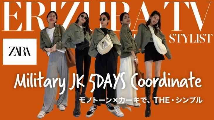 【ZARA】ザラのミリタリージャケット着回し5DAYS【秋コーデ】