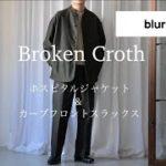 bluhms – Broken Crothが魅せるジャケットとパンツ