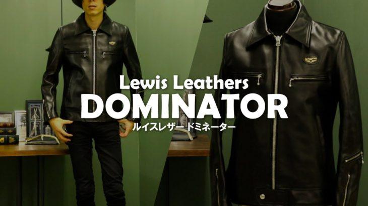 【ルイスレザー】ドミネーターのサイズやコルセアとの違いについて【シングルライダースジャケット】