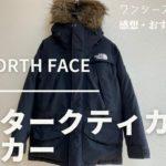 【アンタークティカパーカ】タフで極暖なダウンジャケット【ノースフェイス】