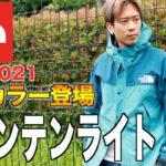 新色登場!!大人気のマウンテンライトジャケットをレビュー