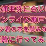 松浦亜弥に会いにサンライズ瀬戸でスーツ君の本を読みながら姫路に行ってみた