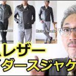 男の上品さを表すエレガントなジャケット!ラムレザーライダースジャケットを着こなす!レトログレード 【メンズファッション】ブルーライン(BLUELINE)