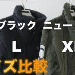 【サイズ比較】アンタークティカバーサロフトジャケットのニュートープを購入!サイズのご参考に!