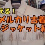 【古着】お買い得に秋冬物を買おう!メルカリおすすめジャケット紹介【古着部隊】