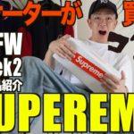 【week2】21FW SUPREME購入品紹介!トラックジャケットを着用したらやばいことにwww(21AW) シュプリーム new york yankees track jacket