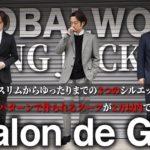 【脱ユニクロ】グローバルワーク×リングヂャケット奇跡のコラボ!極上スーツを1万円で買えるチャンスを逃すな!!