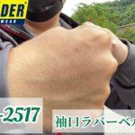 耐水10,000mmプロ仕様防風ジャケット/4949-2517/ブラックラダー