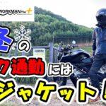 【ワークマン新作】真冬のバイク通勤に2021年イージス防水防寒ジャケットがコスパ最強かも!【レビュー】