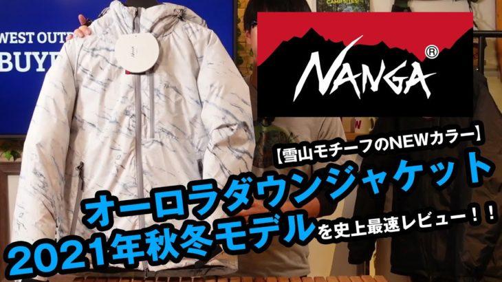 【ナンガ】オーロラダウンジャケットの2021年秋冬モデルを史上最速レビュー!!
