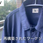 21AW購入品!blurhms(ブラームス)のライトモールスキンワークジャケット