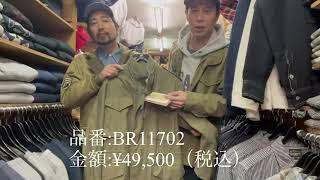 """究極のフィールドジャケット!!第28回「BUZZ RICKSON'S(バズリクソンズ) M-65""""BR11702""""」"""