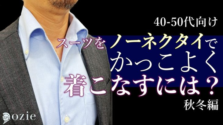 スーツをノーネクタイでかっこよく着こなすには?秋冬編【40-50代向け】|シャツの専門店 ozie