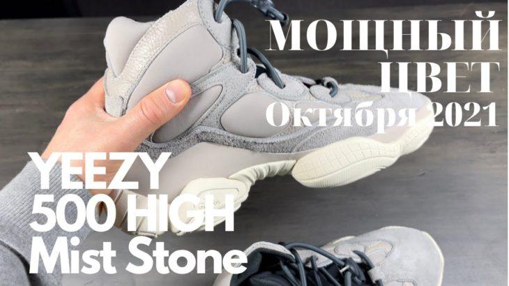 БОМБИЧЕСКИЕ 500е КОТОРЫЕ вы ЖДАЛИ! YEEZY 500 HIGH Mist Stone