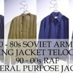 70 – 80s ソビエト軍 キルティングジャケット テログレイカ & イギリス空軍ドリズラージャケット Soviet USSR Vintage & RAF General Purpose 温故知新
