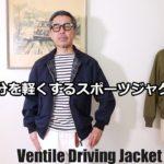 #9【ドライビングジャケット】気分を軽くするスポーツジャケット
