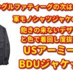 【まだ買える!】ジャングルファティーグの次はコレ!BDUジャケット(黒)をレビュー☆彡